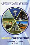 http://www.rusecounion.ru/sites/default/files/inline/images/9262book-energysaving-tver-2004-workbook.jpg